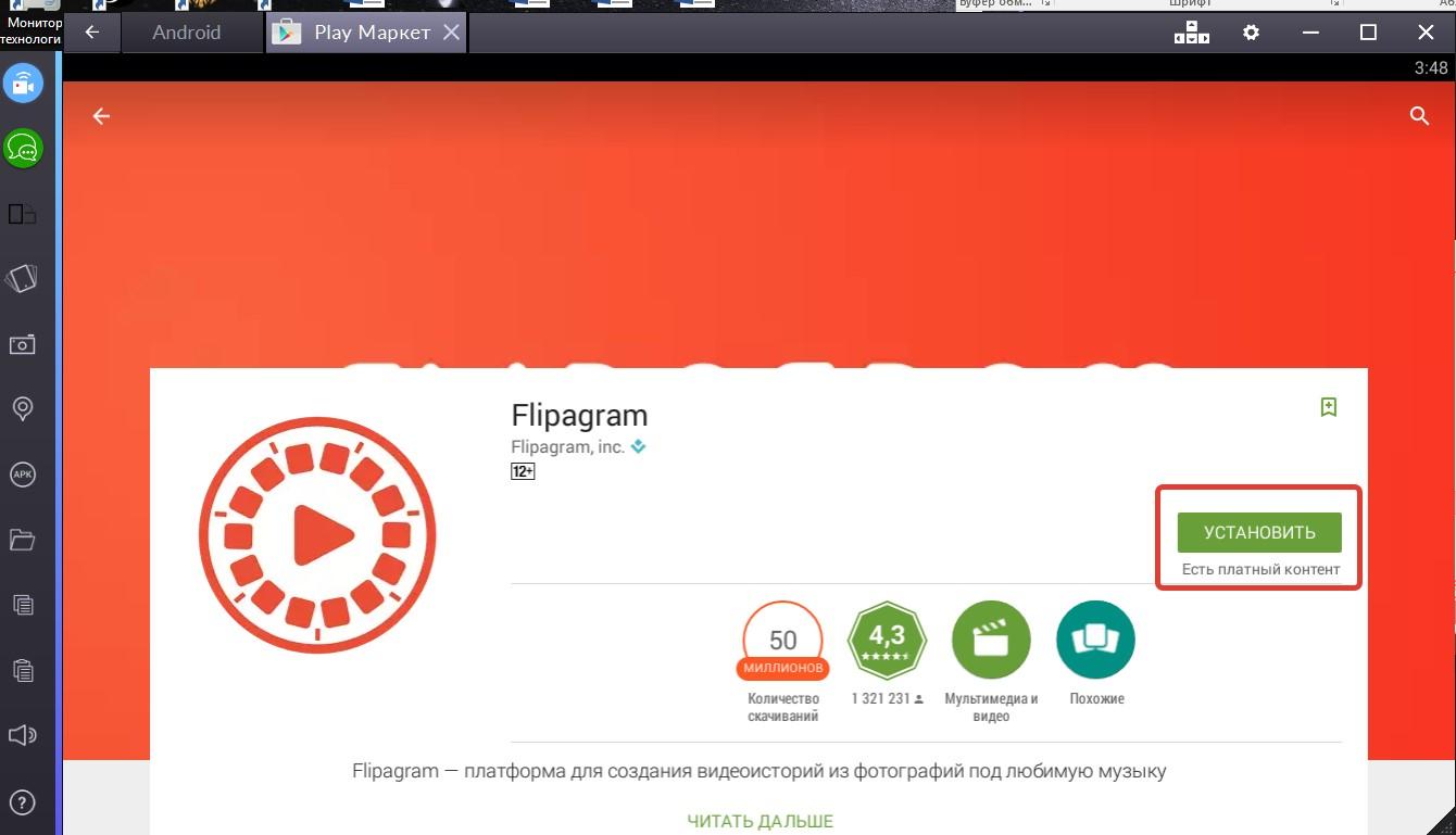 Flipagram установка