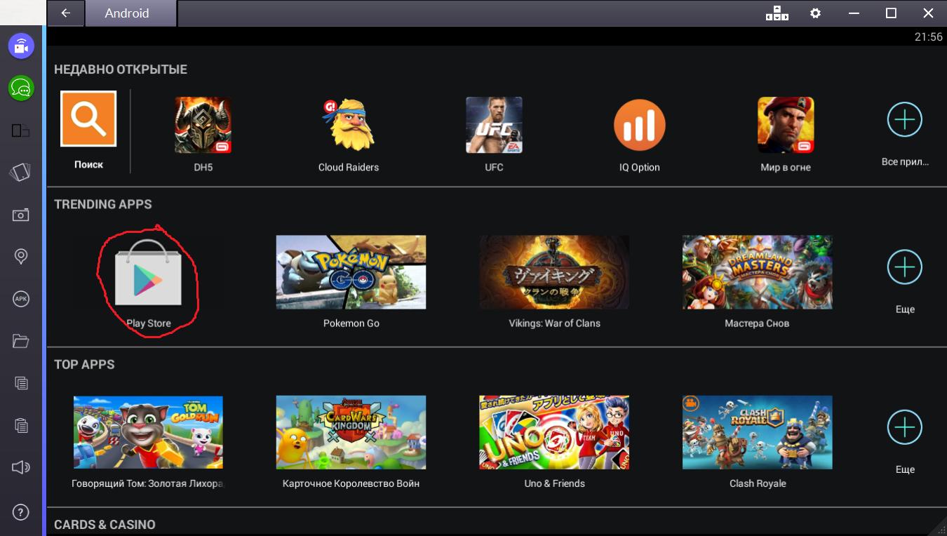 Play Store в эмуляторе