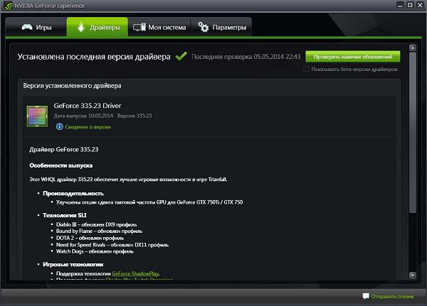 GeForce Experience скачать бесплатно