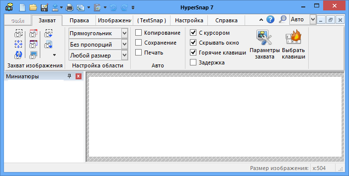 HyperSnap.7.27.00