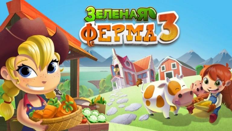 Игра Зеленая Ферма 3