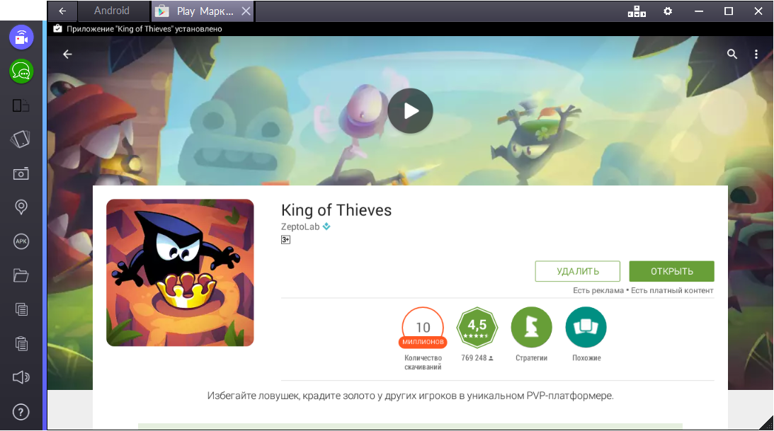 King of Thieves 20
