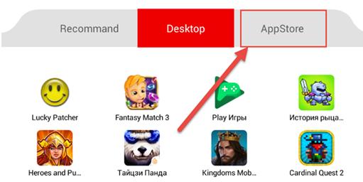 Клацаем на кнопку AppStore