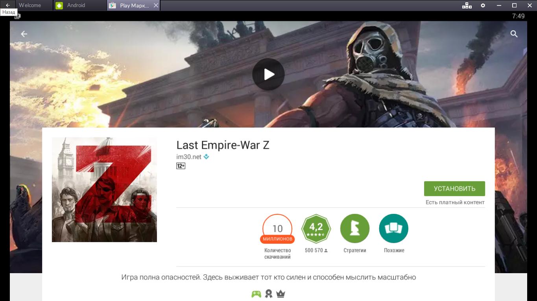 Last Empire War Z 8
