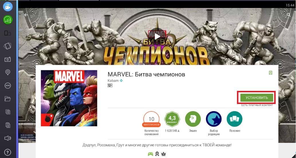Marvel Битва чемпионов 6