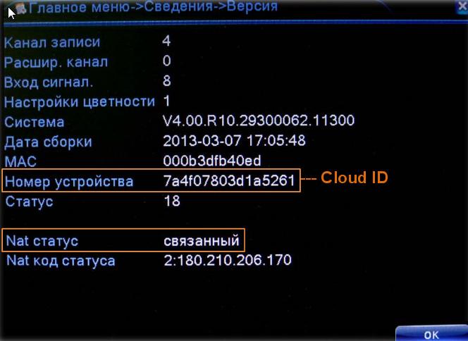 Наш CloudID