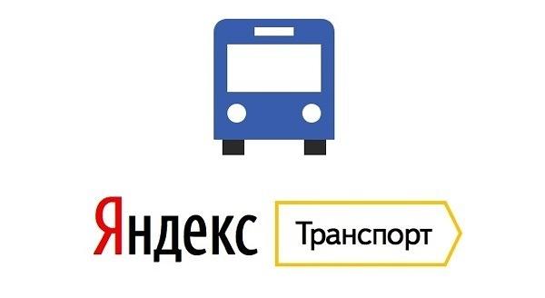 Приложение Яндекс транспорт онлайн