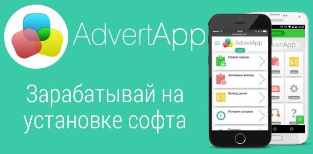 Программа Advert App