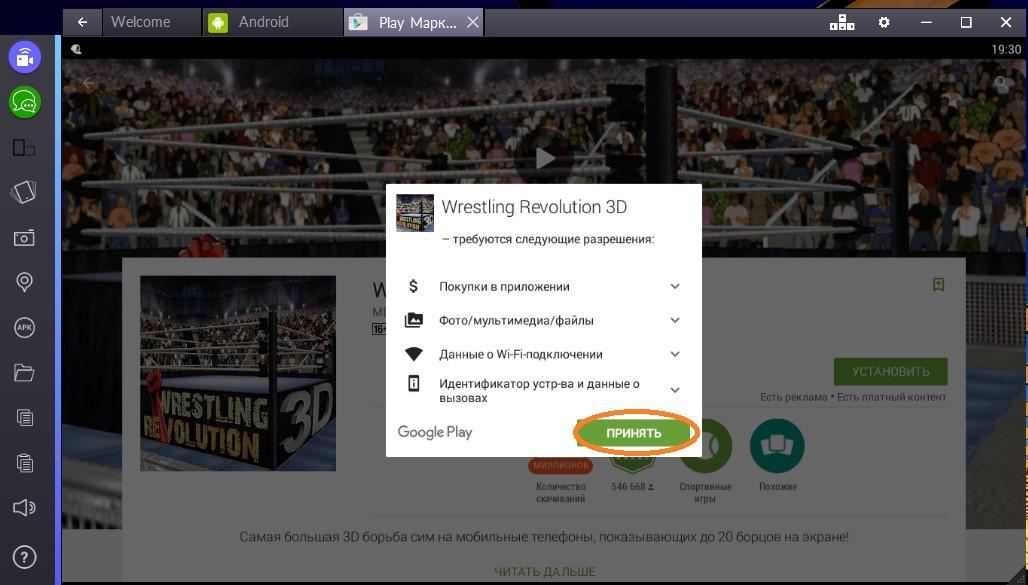 Wrestling Revolution 3D 6