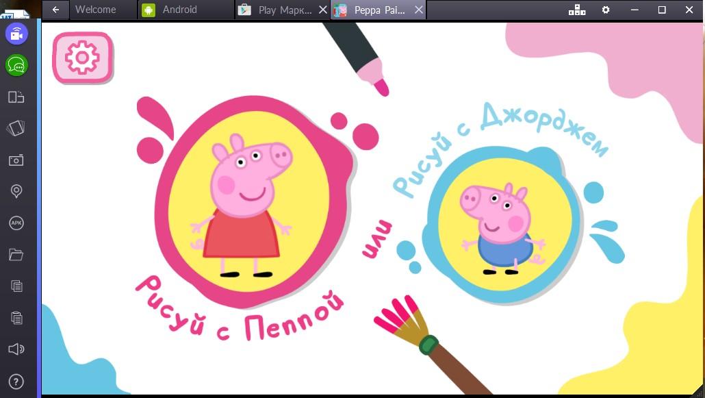 Свинка Пеппа 11