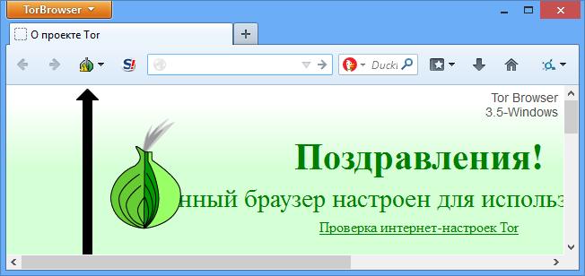 Скачать Tor Browser