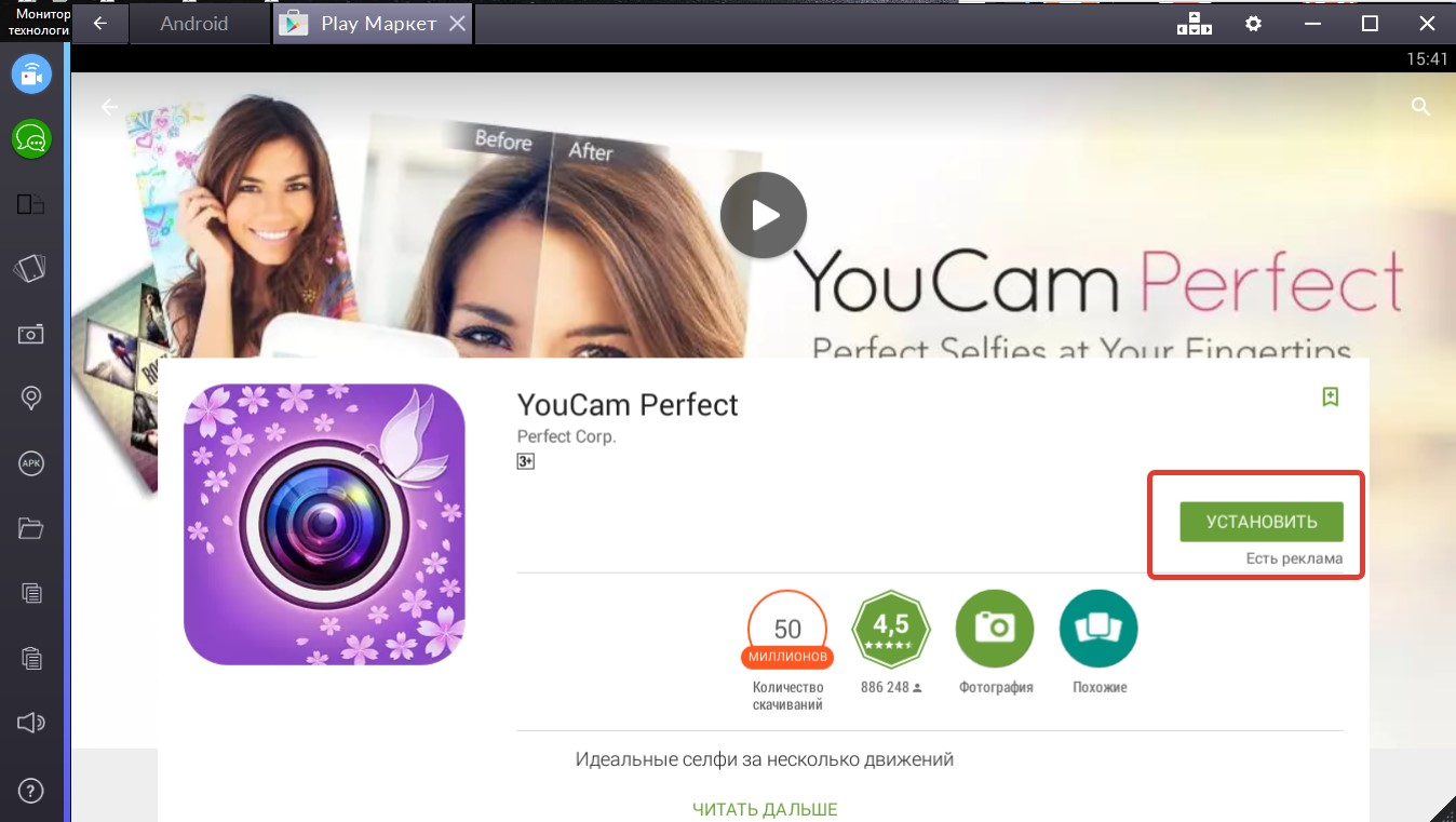 YouCam Perfect 5