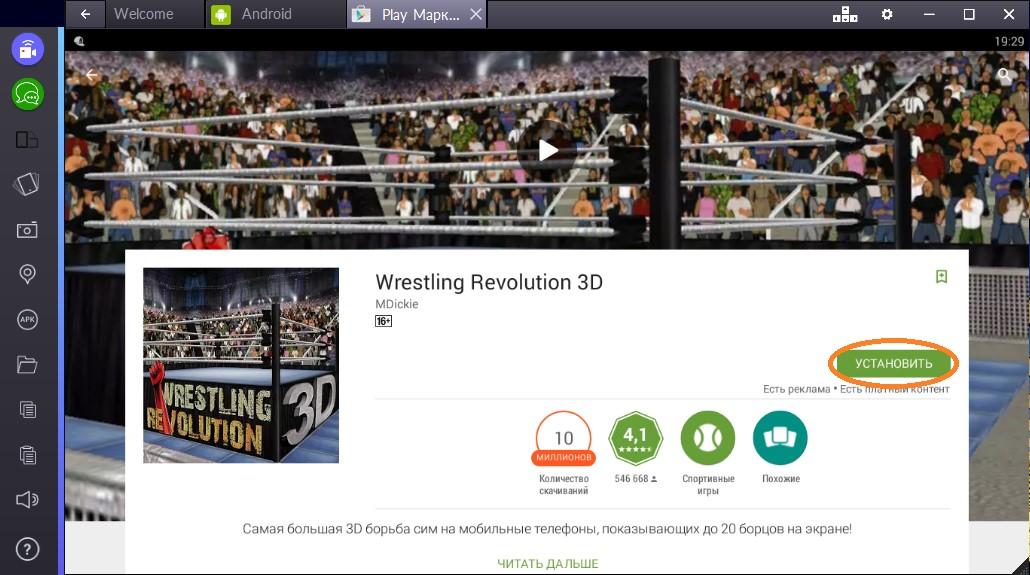 Wrestling Revolution 3D 5