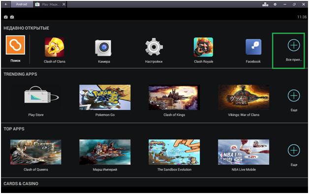 Galaxy on Fire 2 можно найти во Всех приложениях