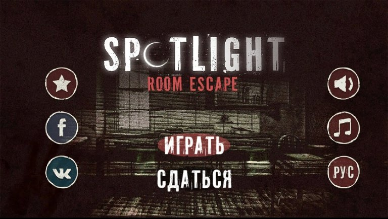 Игра Spotlight: Room Escape