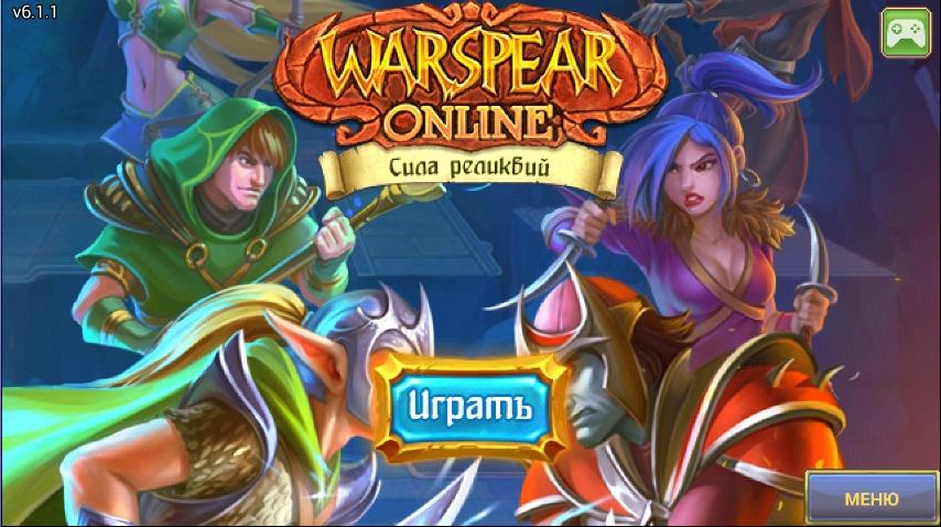Игра Warspear Online