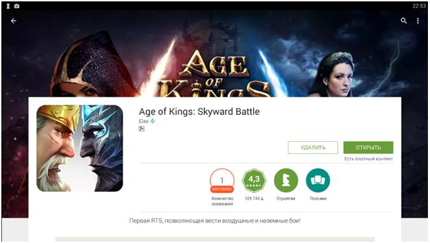 Открываем Age of Kings
