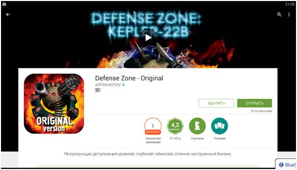 Открываем Defense Zone