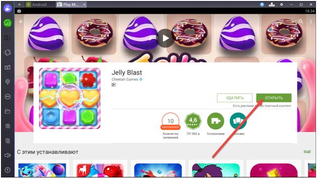 Открываем Jelly Blast