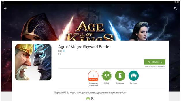 Устанавливаем Age of Kings