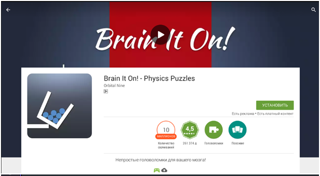 Устанавливаем Brain it On