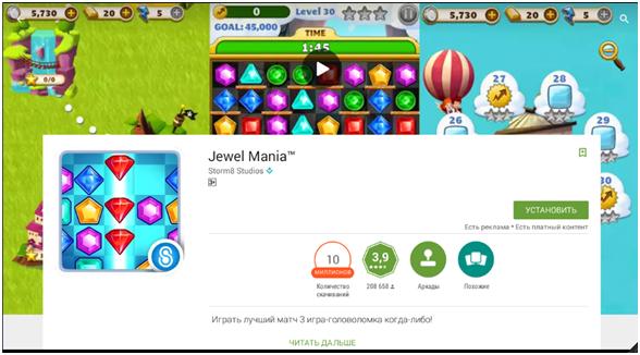 Устанавливаем Jewel Mania