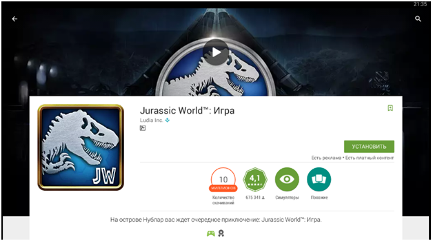 Устанавливаем Jurassic World: The Game