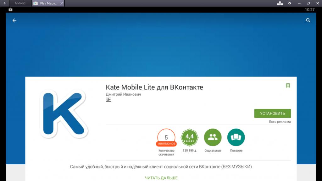 Устанавливаем Kate Mobile
