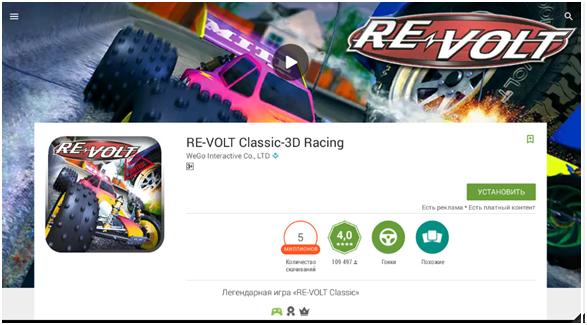 Устанавливаем RE-VOLT Classic