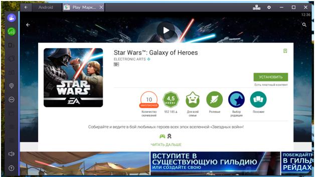 Устанавливаем Star Wars: Galaxy of Heroes