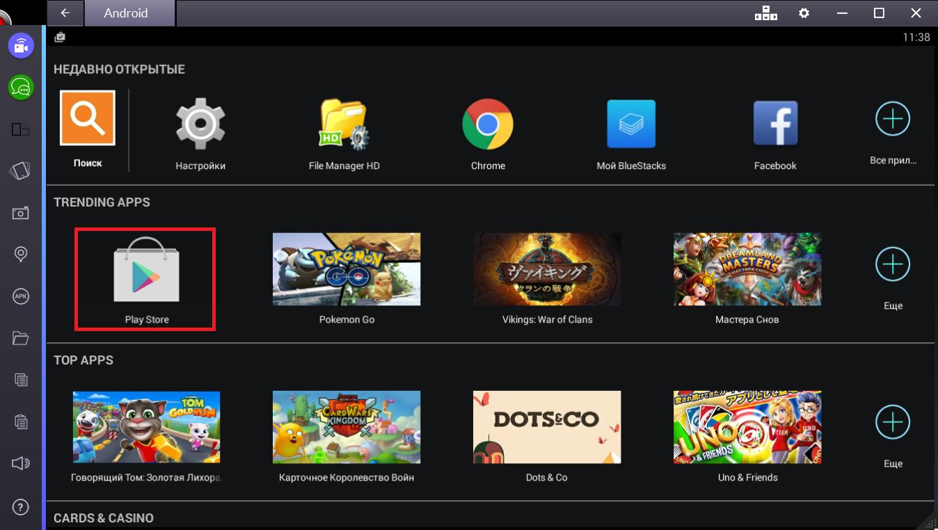 Для установки Racing Fever переходим в Play Store