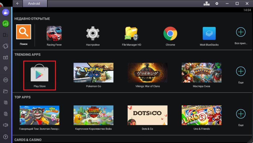 Для установки Unkilled переходим в Play Store