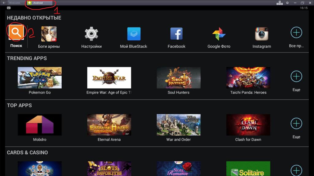 Для запуска Videoshow переходим в эмулятор