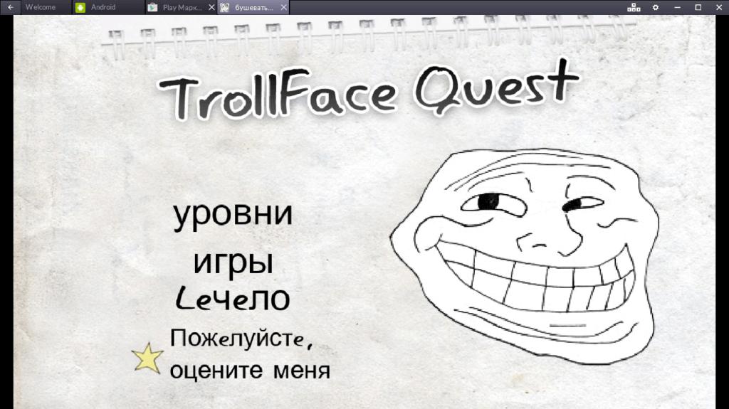 Игра Trollface Quest