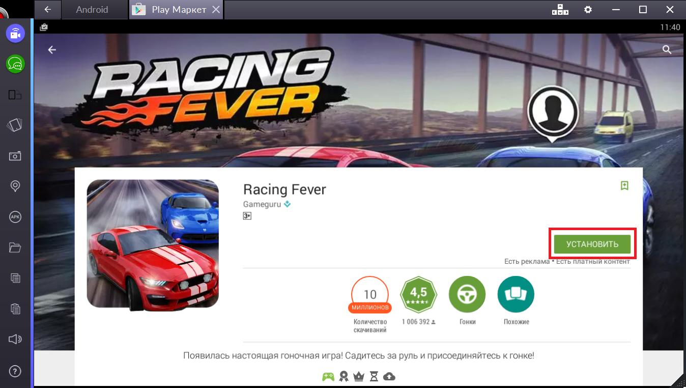 Начинаем установку Racing Fever