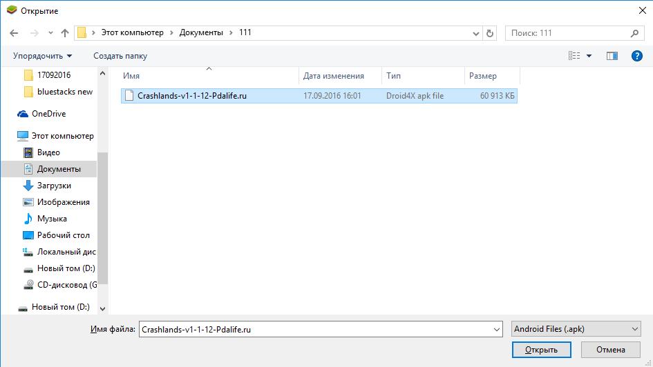Находим APK файл Crashlands