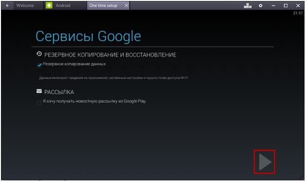 Настраиваем сервисы Google