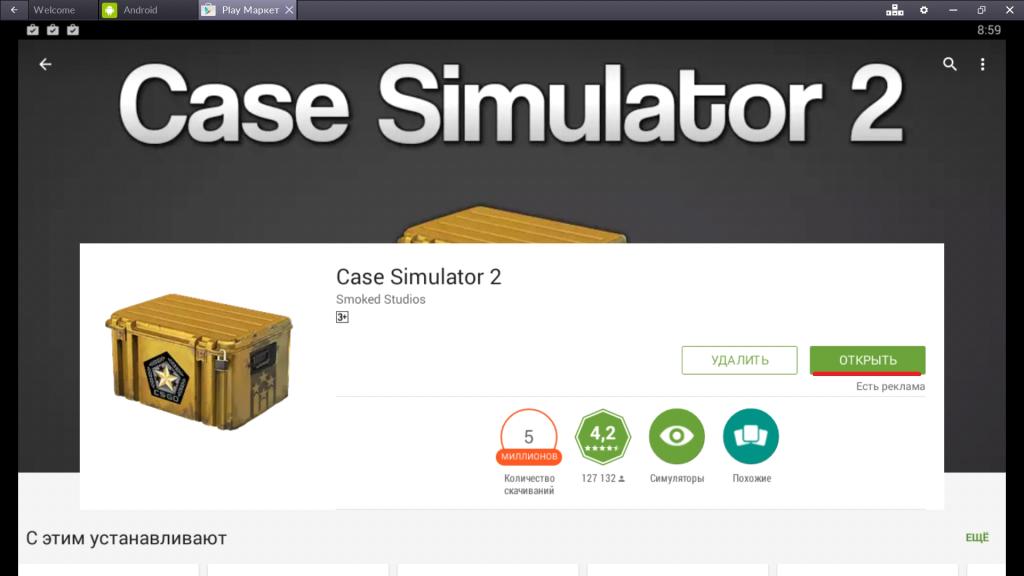 Открываем Case Simulator 2