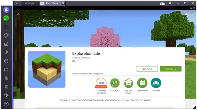 Открываем Exploration Lite
