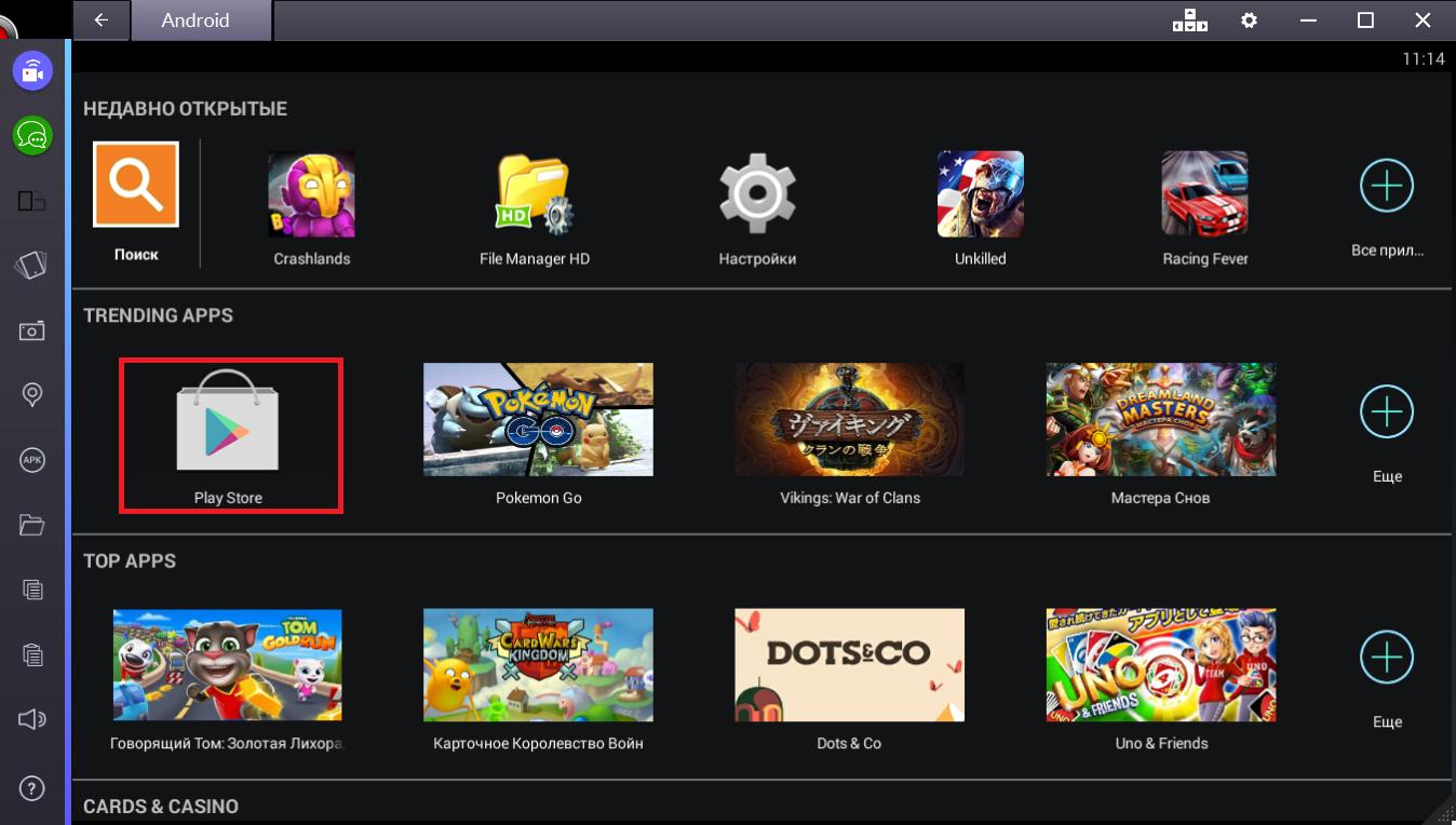 Переходим в Play Store для установки Zen Koi