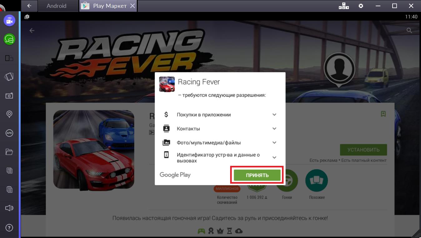 Принимаем условия перед установкой Racing Fever