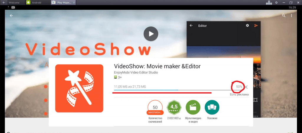 Процесс установки Videoshow