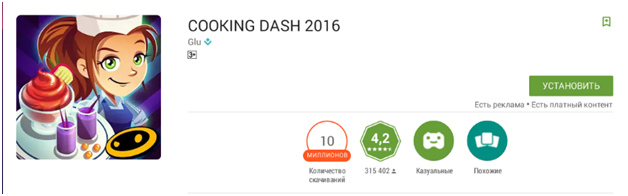 Устанавливаем Cooking Dash