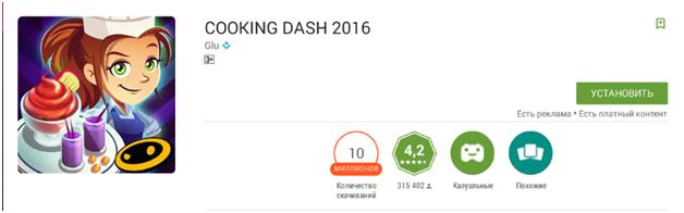 Устанавливаем Cooking Dash