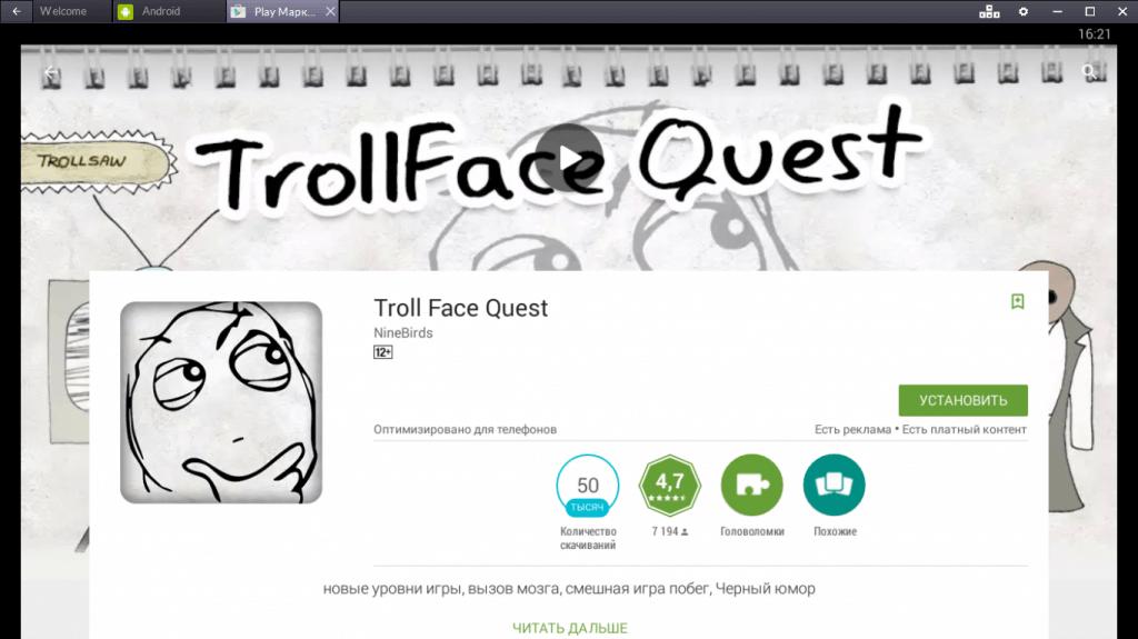 Устанавливаем игру Trollface Quest