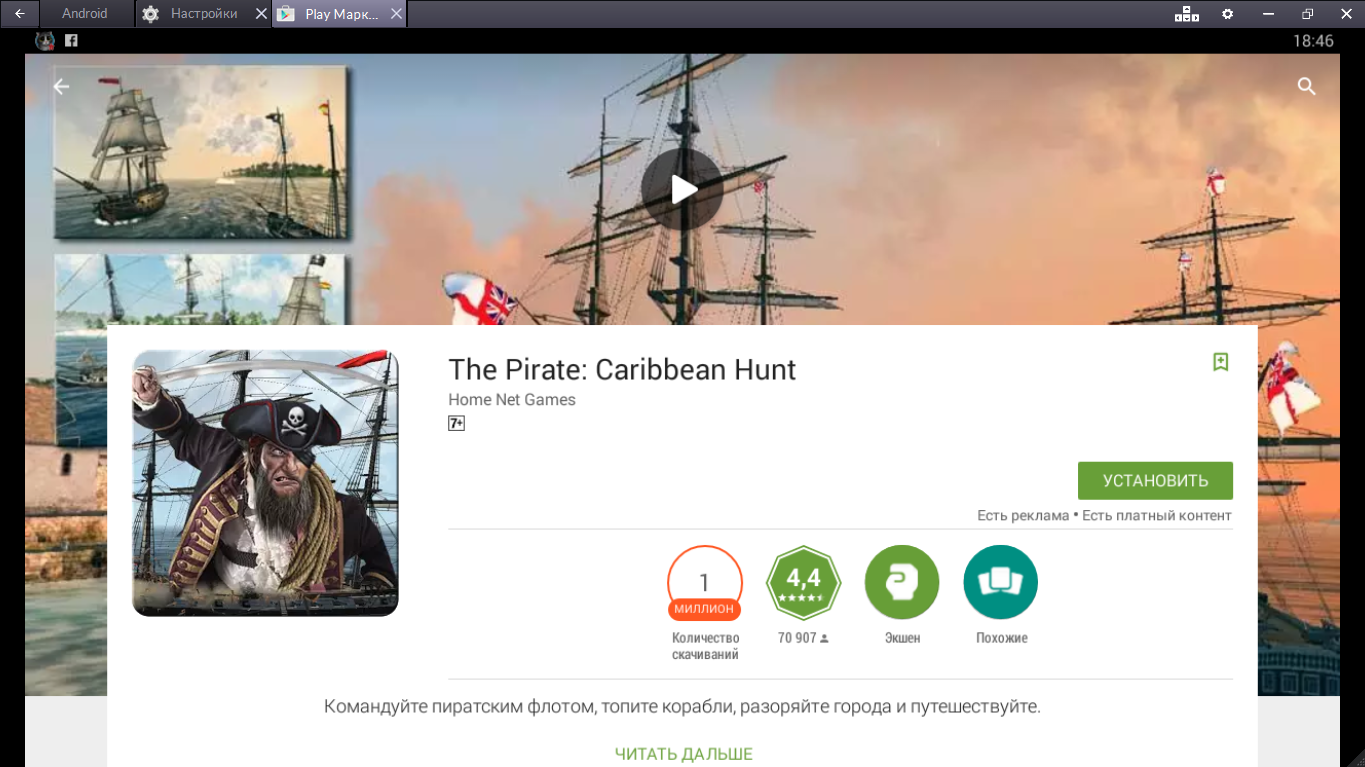 Устанавливаем The Pirate: Caribbean Hunt