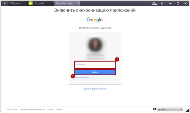 Вводим пароль от своего аккаунта