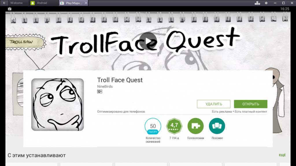Запускаем Trollface Quest