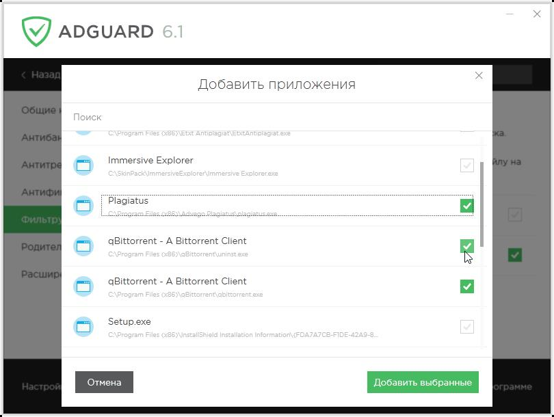 adguard-dobavit-prilozheniya