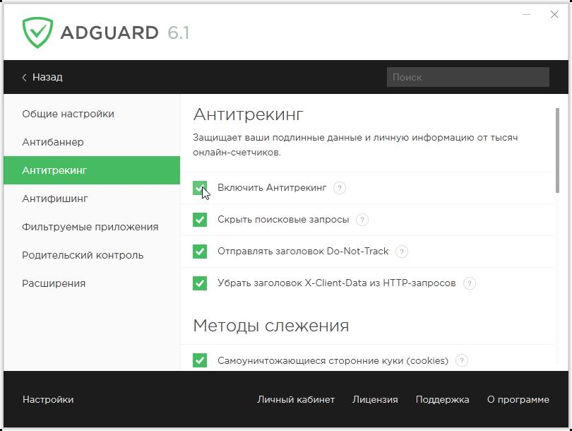 adguard-polnaya-versiya